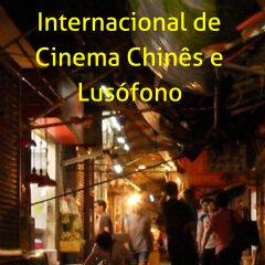 A UCCLA e Macau no Festival Internacional de Cinema Chinês e Lusófono