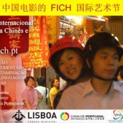 Festival Internacional de Cinema Chinês e Lusófono